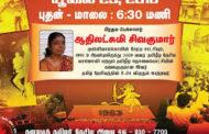 ரொரண்டோ-அல்பேர்ட் கம்பல் சதுர்க்கத்தில் கறுப்பு ஜுலை நிகழ்வு!