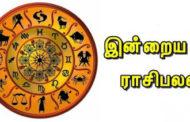 இன்றைய ராசிபலன் - 05.04.2019