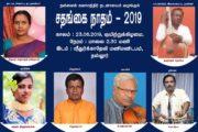 நல்லைக் கலாமந்திர் நடனாலயம் வழங்கும் ''சதங்கை நாதம் '' நடன ஆற்றுகை