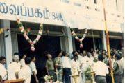 தமிழீழ அரசின் தமிழீழ வைப்பகம் தொடங்கப்பட்ட நாள்