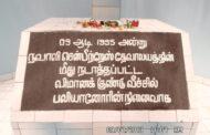 நவாலி தேவாலைய இனப்படுகொலை – 25 ஆவது ஆண்டு நினைவு