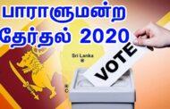 சிறீலங்கா பாராளுமன்றத்தேர்தல் -2020 யாழ்ப்பாணம் தேர்தல் மாவட்டம் – ஒரு கண்ணோட்டம்